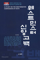 웨스트민스터 신앙고백 - CNB510