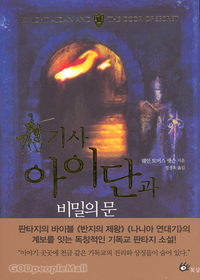 기사 아이단 시리즈 1 - 기사 아이단과 비밀의 문