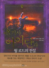 기사 아이단 시리즈 2 - 기사 아이단과 웜 로드의 전설