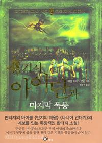 기사 아이단 시리즈 3 - 기사 아이단과 마지막 폭풍