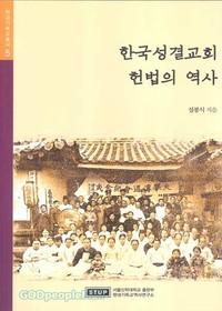 한국성결교회 헌법의 역사