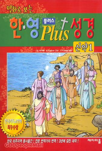 만화로 보는 한영 플러스 성경 - 신약 1