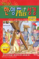 만화로 보는 한영 플러스 성경 - 신약 2