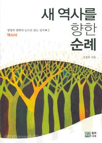 새 역사를 향한 순례 - 생명과 평화의 눈으로 읽는 성서 2 (역사서)