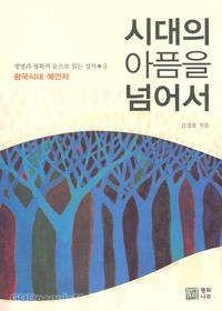 시대의 아픔을 넘어서 - 생명과 평화의 눈으로 읽는 성서 3(왕구시대 예언자)
