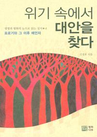 위기 속에서 대안을 찾다 :포로기와 그 이후 예언자 - 생명과 평화의 눈으로 읽는 성서 4