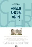 [개정판] 에베소와 일곱 교회 이야기