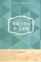 개혁신학과 한국교회