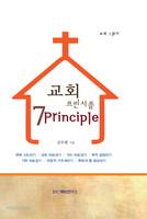 교회 7프린시플