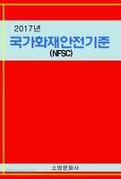 국가화재안전기준