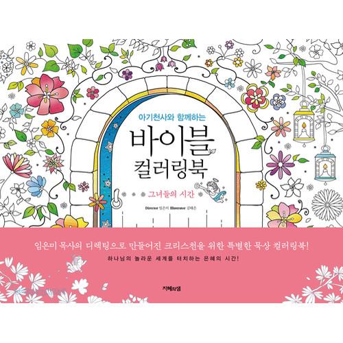 바이블 컬러링북 - 그녀들의 시간