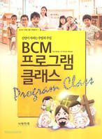 BCM프로그램 클래스