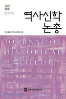 역사신학논총 36권