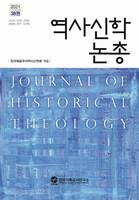 역사신학논총 38권