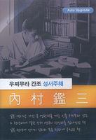 우찌무라 간조 성서주해 (DVD)