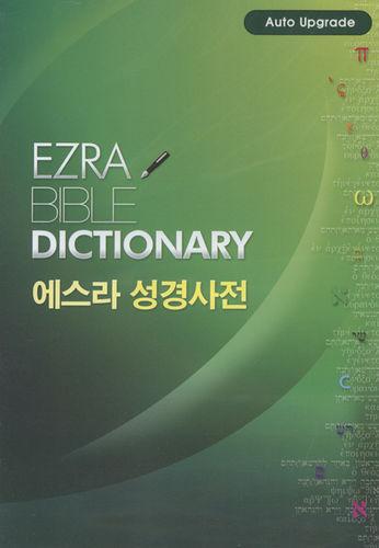 에스라 성경사전 - EZRA BIBLE DICTIONARY (DVD)