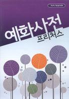 프리처스 예화사전 (DVD)