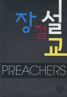 프리처스 장절 설교 (DVD)