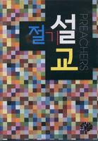 프리처스 절기 설교 DVD (1cd)