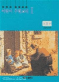 어린이 구원교리 1 (믿음편)