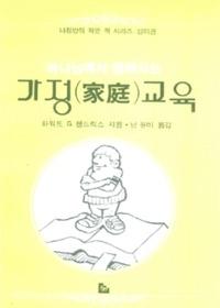 하나님께서 원하시는 가정 교육 - 나침반의 작은 책 시리즈 12