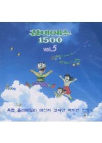 찬미예수 1500 - 5 (CD)