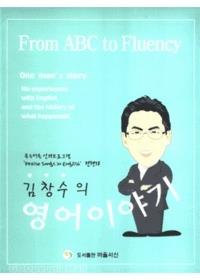 김창수의 영어 이야기