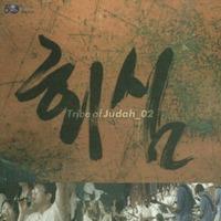 유다지파 라이브 워십 회심 02 (CD)