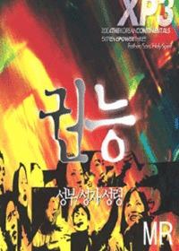 한국 컨티넨탈싱어즈 10집 - XP3 성부/성자/성령(MR Tape)
