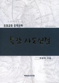 특강사도신경 - 초대교회 조직신학