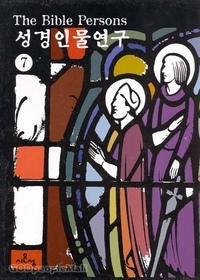 시대별 성경인물연구 - 예언서인물 7