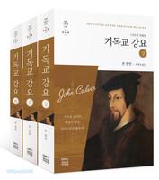 기독교강요 - 1559년 최종판 세트 (전3권)