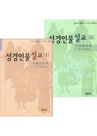 성경인물설교 세트 (전2권)
