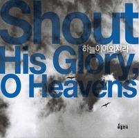 부흥한국 - 하늘이여 외쳐라 (CD DVD)