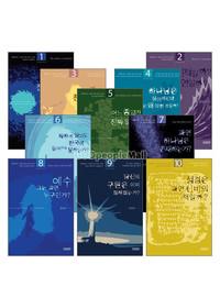 새생명 전도   새신자교육 시리즈 세트(전10권)