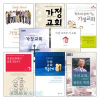가정교회 이론과 실제 관련 세트(전8권)