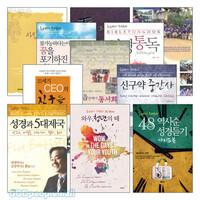 조병호 목사 2006~2016년 출간(개정) 단행본 세트(전18권)