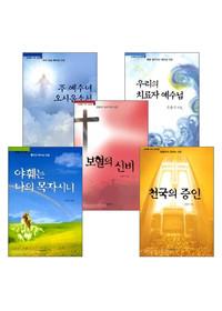 순복음 7대 신앙 시리즈 세트(전5권)