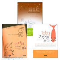 예수전도단 자녀양육서 세트(전3권)