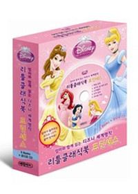 [예림아이]리틀 클래식북 프린세스(전5권+CD1장)