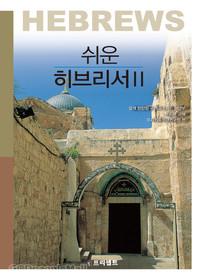 쉬운 히브리서 2 - 쉬운 G.B.S. 시리즈(일반)