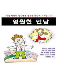 8면 만화전도지 - 영원한 만남 (100매)