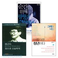 크리스천 청춘을 격려하는 도서 세트(전3권)