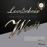 옹기장이 로즈콰이어 워십 vol.1 -  First Love (CD)