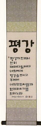 맞춤서예 말씀액자 - 족자 -  가로글씨 / (22*90)cm