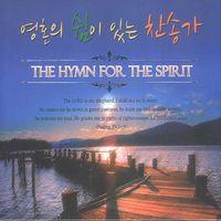 영혼의 쉼이 있는 찬송가(CD)