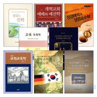 정일웅 교수 저서 세트(전8권)