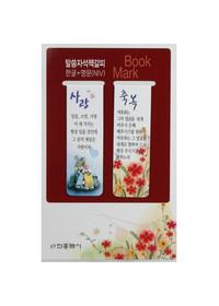 말씀자석책갈피 (한글 영문) - 진흥 6464
