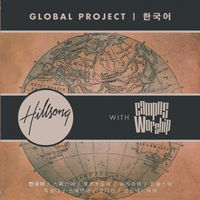 Hillsong Global Project KOREA with 캠퍼스워십 (CD)