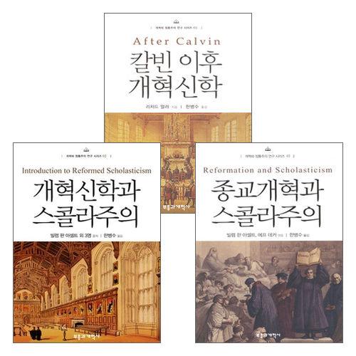 개혁파 정통주의 연구 시리즈 세트(전3권)